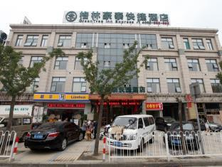 GreenTree Inn Shanghai Minhang District Xinzhuang Town Chunshen Road Metro Station Express Hotel
