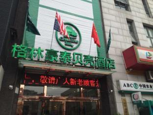 GreenTree Inn Shanghai National Convention Center Beiqing Road Fengzhong Road Shell Hotel