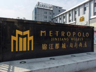 Jinjiang Metropolo Hotel Shanghai Minhang